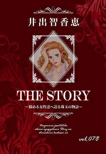 THE STORY vol.078