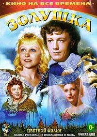 Zolushka (v tsvete) (DVD PAL)
