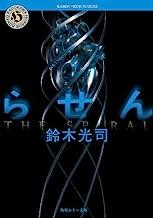 表紙: らせん 「リング」シリーズ (角川ホラー文庫)   鈴木 光司