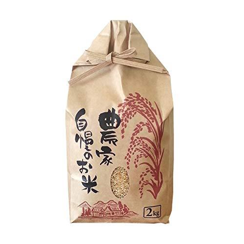 令和2年度 山形県産 コシヒカリ 玄米 お好み精米 (玄米のまま, 玄米 2kg)