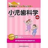 小児歯科学 第4版 (歯科国試パーフェクトマスター)