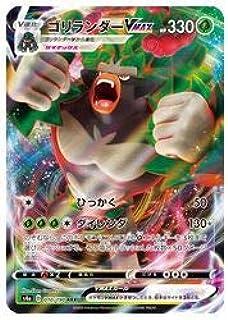ポケモンカードゲーム 【s4a】 ゴリランダーVMAX(RRR)(010/190)