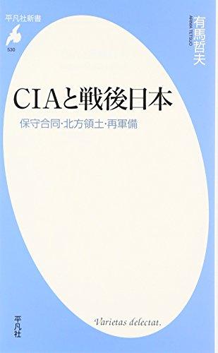 CIAと戦後日本 (平凡社新書)