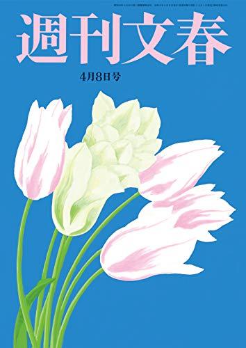 週刊文春 2021年4月8日号[雑誌]