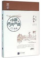 中国民间故事丛书(河北廊坊广阳卷)