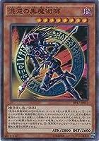 遊戯王/第9期/DP17-JP012 混沌の黒魔術師【スーパーレア】