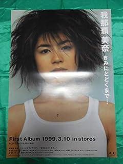 我那覇美奈 きみにとどくまで… B2サイズポスター