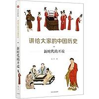 讲给大家的中国历史08 新时代的开端 杨照 中信出版社
