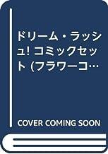 ドリーム・ラッシュ! コミックセット (フラワーコミックス) [マーケットプレイスセット]