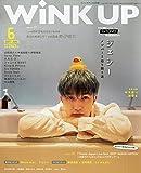 WiNK UP (ウインクアップ) 2021年 6月号