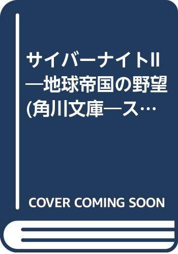 サイバーナイトII―地球帝国の野望 (角川文庫―スニーカー文庫)