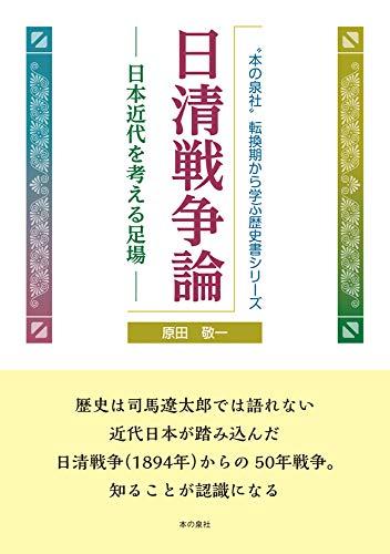 日清戦争論 ─ 日本近代を考える足場 ─ (〝本の泉社〟転換期から学ぶ歴史書シリーズ)の詳細を見る