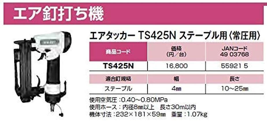 悪化するニッケルホスト若井産業 エアタッカー TS425N 4mm幅ステープル専用