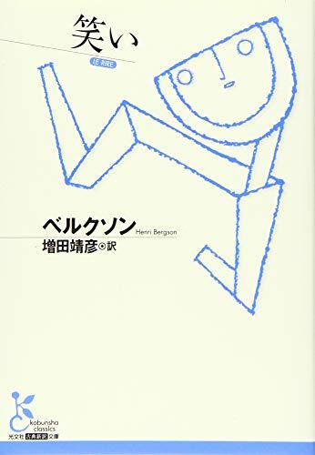 笑い (古典新訳文庫)