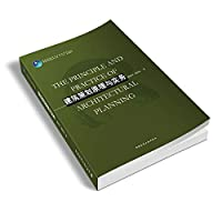 Principles of architectural planning and practical colleges and universities(Chinese Edition)