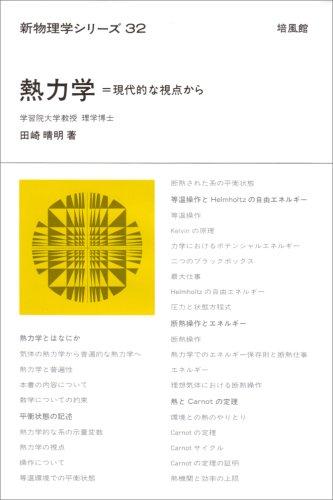 熱力学―現代的な視点から (新物理学シリーズ)