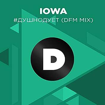 #душнодует (DFM Mix)