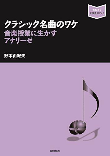 クラシック名曲のワケ: 音楽授業に生かすアナリーゼ (音楽指導ブック)