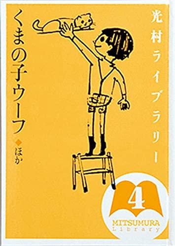 光村ライブラリー 4 くまの子ウーフ ほかの詳細を見る