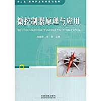 Microcontroller principle and application(Chinese Edition)