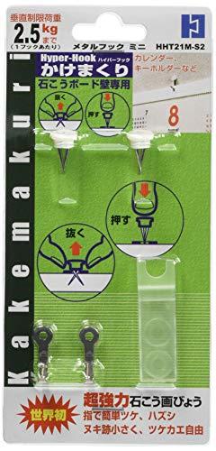 【まとめ買い】 東洋工芸 ハイパー フック かけまくり メタルフック ミニ 2個入り 2セット 石膏ボード用 HHT21M-S2