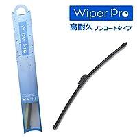 Wiper Pro(ワイパープロ) 撥水シリコンワイパー 650 / ブレード交換タイプ エアロワイパー 【N65】