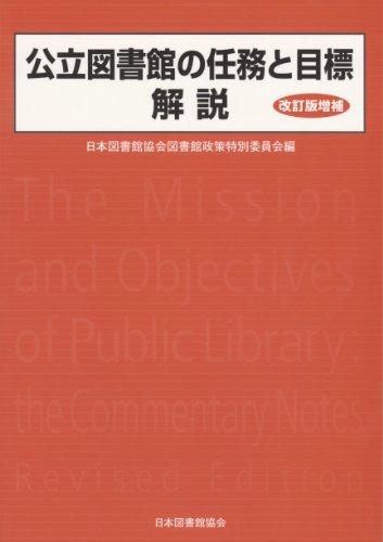 公立図書館の任務と目標解説