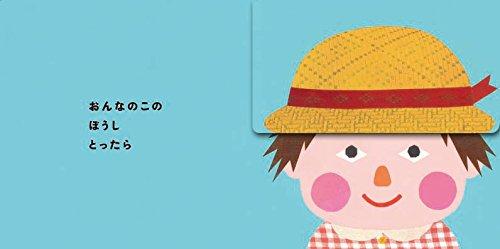 ぼうし とったら (PETIT POOKA) 0~3歳児向け 絵本