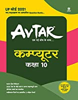 Avtar Computer class 10 for 2021 Exam
