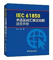 IEC 61850术语及词汇英汉双解速查手册