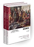 历史研究(套装上下册)