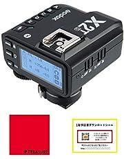 [正規品 技適マーク 日本語説明書付] Godox ゴドックス X2TS TTL ワイヤレスフラッシュトリガー 1/8000 Sony対応 [クロス セット品] (X2T-S)