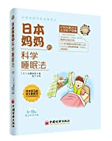 Japanese mother science of sleep method(Chinese Edition)