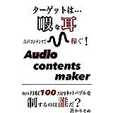 音声コンテンツで稼ぐ!オーディオコンテンツメイカー stand.fmが今熱い! (ソーシャル出版)
