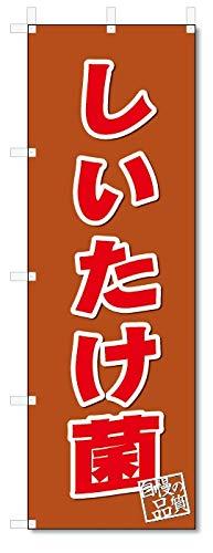 のぼり旗 しいたけ菌 (W600×H1800)