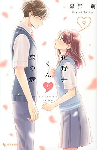 花野井くんと恋の病(9) (KC デザート)