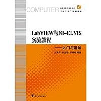 LabVIEW与NI-ELVIS实验教程——入门与进阶(介绍了虚拟仪器产生、发展的历史背景,开发系统的原理、设计、研发及大量应用实例)