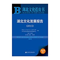 湖北文化蓝皮书:湖北文化发展报告(2015)