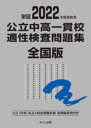 2022年度受検用 公立中高一貫校適性検査問題集 全国版 (公立中高一貫校適性検査問題集シリーズ)