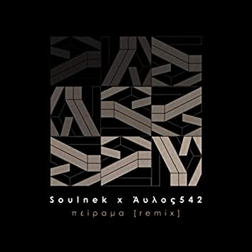 Peirama (Aylos 542 Remix)
