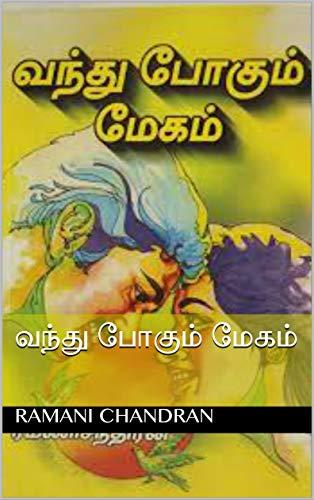 வந்து போகும் மேகம் (Tamil Edition)