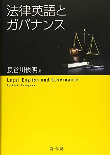 法律英語とガバナンスの詳細を見る