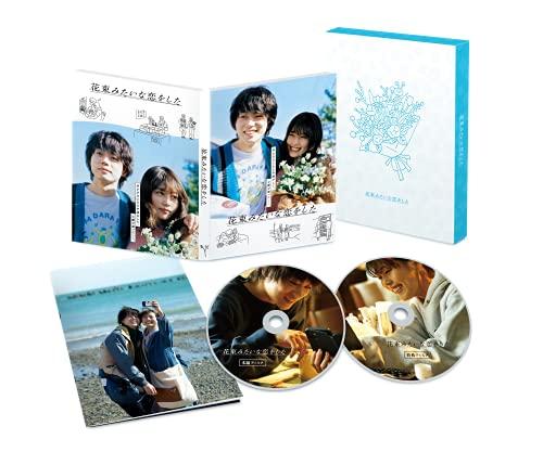 花束みたいな恋をした 豪華版 [Blu-ray]