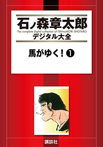 馬がゆく!(1) (石ノ森章太郎デジタル大全)