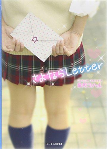 さよならLetter (ケータイ小説文庫)