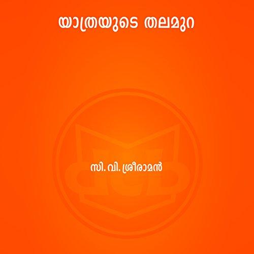 Yathrayude Thalamura  By  cover art