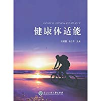 Health and Fitness(Chinese Edition)