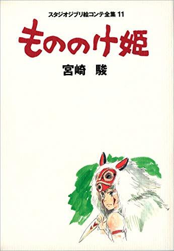 Studio Ghibli Storyboards 11 Princess Mononoke Art Book [Tankobon Hardcover] (japan import)
