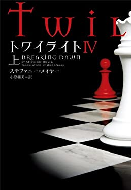 Twilight: Breaking Dawn Vol. 1 Of 2 (Japanese Edition)