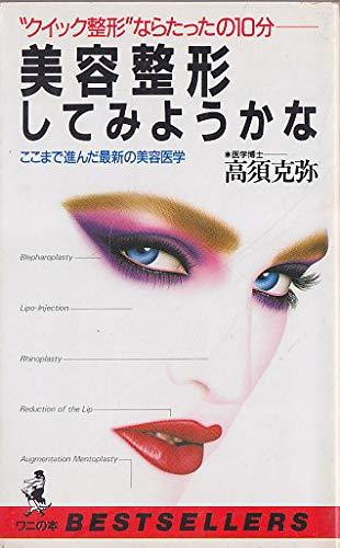 """""""クイック整形""""ならたったの10分 美容整形してみようかな―ここまで進んだ最新の美容医学 (ベストセラーシリーズ・ワニの本)"""